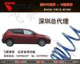 TS 台湾新时代短弹簧 日产骐达/新骐达/风度A32深圳总代理 现货