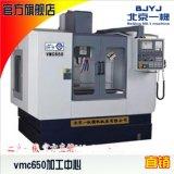 北京一机数控机床VMC650cnc立式加工中心价格报价非二手哪家价格最低
