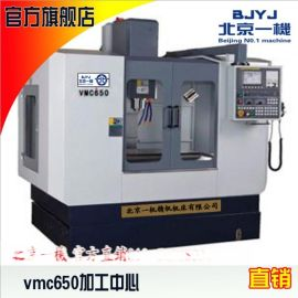 北京一机数控机床VMC650cnc立式加工中心价格报价非二手哪家**
