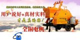 山西临汾|报价_混凝土输送泵车|搅拌机、铲车、泵机有效结合