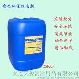 工业清洗剂安全环保除油剂 化油剂大连天佐清洁除油剂