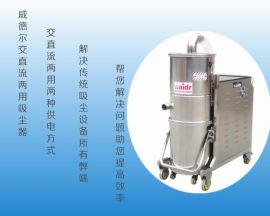 大功率电瓶式吸尘器干湿吸三用威德尔WD-50AD直交流两用电瓶式吸尘器 室内外大面积地方用工业免维护蓄电池吸尘器