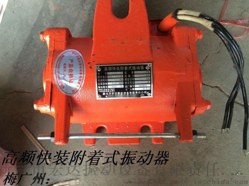 ZF75-150快裝式高頻振動器(GPZ高頻振動器)