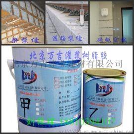 吉林磐石WJ-改性环氧树脂灌浆树脂胶直销