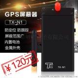 gps信号干扰屏蔽器GPS信号屏蔽器 汽车定位屏蔽器 干扰器 阻断器