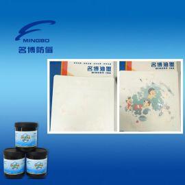防伪油墨-湿敏油墨,遇水变色白变无油墨