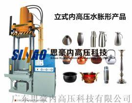 供应浙江不锈钢杯壶胀型大肚产品水胀成型液压机