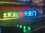 訂做LED全彩滾動線路牌LED公交全彩廣告屏
