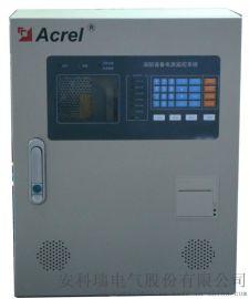 安科瑞 消防设备电源监控系统