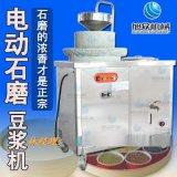 豆漿機哪個品牌好 商用豆漿機價格 電動石磨豆漿機廠家