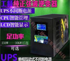 逆变器 工频逆变器  UPS不间断充电工频正弦波逆变器5000W