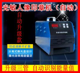光敏刻章机哪个品牌好 光敏印章机多少钱一台 磨石电子**