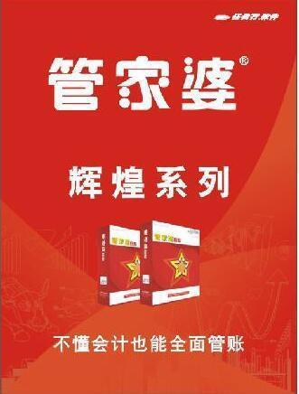 蘇州管家婆|蘇州管家婆軟體|蘇州管家婆軟體  總代理