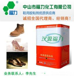 鞋厂用胶粘剂、鞋厂用胶水、鞋用粘合剂、鞋用白胶