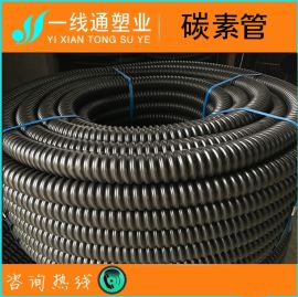 HDPE螺旋电缆保护管 碳素波纹管 碳素管 单壁碳素管 碳素螺纹管