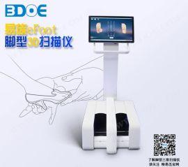 推荐鞋码 脚部扫描仪 定制鞋脚型三维扫描仪