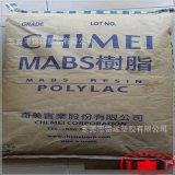 高透明 高流動 注塑級 食品級 塑膠原料 ABS/臺灣奇美/PA-758