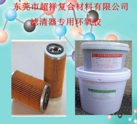 滤清器专用环氧胶, 滤清器专用AB胶, 滤清器专用树脂胶