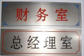 渭南不锈钢门牌/渭南镀锌板来料加工/直销厂家【价格电议】