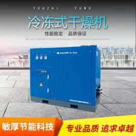 冷冻式压缩空气干燥机 冷干机 吸附式干燥机 干燥机