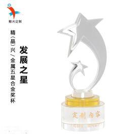金銀銅三色五星合金水晶獎杯 水晶獎杯金屬獎座