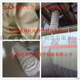 散装机用吊环帆布伸缩布袋 耐磨除尘袋