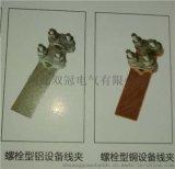 双冠电气厂家供应电力高压线路螺栓型铜铝设备线夹