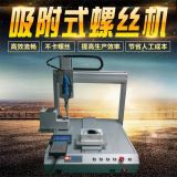 自动锁螺丝机设备原理生产厂家价格深圳自动锁螺丝机制造商供应批发定制