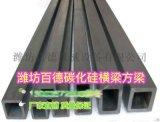 淄博窑炉专用碳化硅方梁辊棒横梁管支撑架