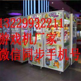 卖娃娃机的源头厂家 抓公仔机设备厂家