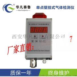 华凡秦鲁HFF-H2S单点壁挂硫化**体检测报警仪