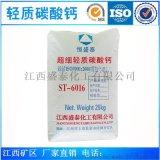 轻质碳酸钙  超细轻质碳酸钙 1250目钙粉 PVC专用