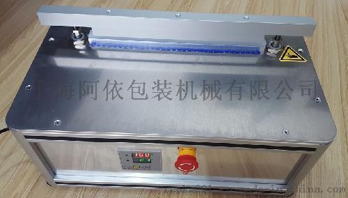 阿依H-300型铝箔袋封口机