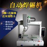 焊锡机器人控制系统视频自动焊锡机生产厂家批发直销焊锡机平台自动设备
