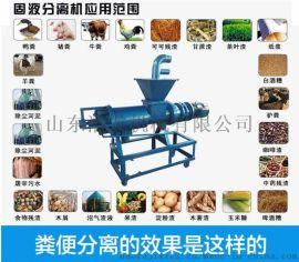 畜禽粪便处理机 养殖粪便甩干机 猪粪处理机