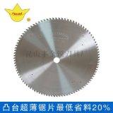 江蘇富士  鋁型材專用鋸片450/500mm廠家直銷