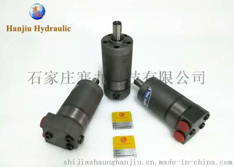 模具用OMM8 BMM-8高速小扭矩 摆线液压马达