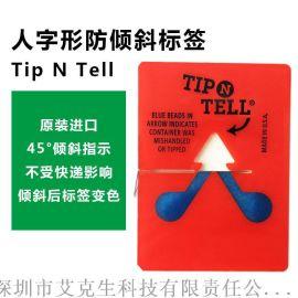 原装Tip N Tell防震防倾斜标签