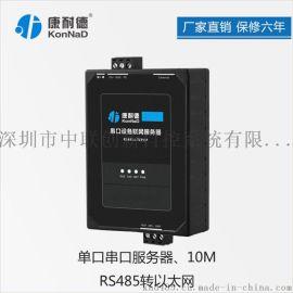 串口服务器RS485串口转以太网