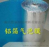 阳泉屋顶车间汽车铝膜遮阳膜镀铝气泡膜供应