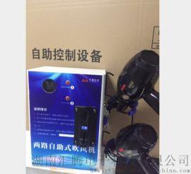 湖南衡陽校園自助投幣刷卡手機支付吹風機