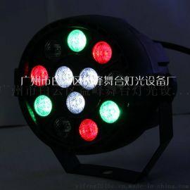新款12颗迷你帕灯  帕灯益峰舞台灯光