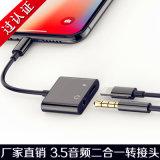 苹果7耳机转接 iPhoneX转换器8plus充电听歌二合一3.5音频转接线