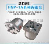 HGP-1A系列齿轮泵 高效液压齿轮油泵 厂家直销 批发 正品质保