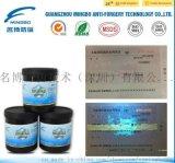 紫外熒光油墨18200700730