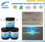 紫外荧光油墨18200700730