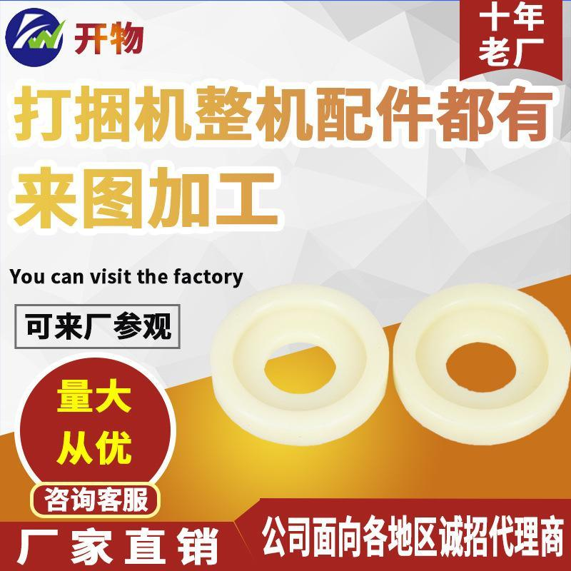 供應銷售華德原廠配件 小方捆配件 尼龍墊 華德打捆機配件