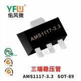 AMS1117-3.3 SOT-89三端稳压管印字AMS1117-3.3电压3.3V