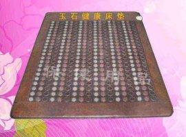 鍺石玉石電氣石牀墊(YK11)
