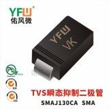 SMAJ130CA SMAJ印字VK雙向TVS瞬態抑制二極管 佑風微品牌